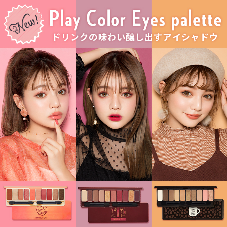 Play Color Eyes Palette