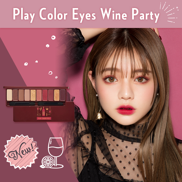 プレイカラー アイシャドウ ワインパーティー