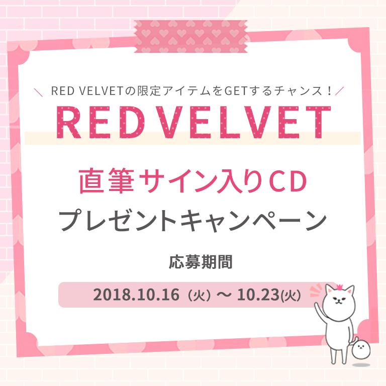 【RED VELVET】直筆サイン入りCD プレゼントキャンペーン