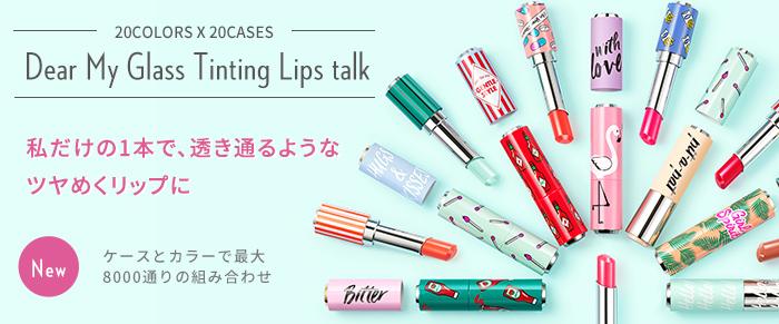 Dear My Glass Tinting Lips talk