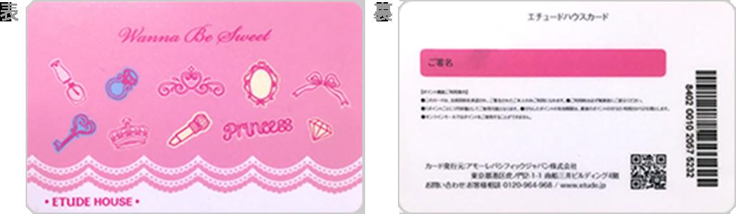 メンバーシップカード