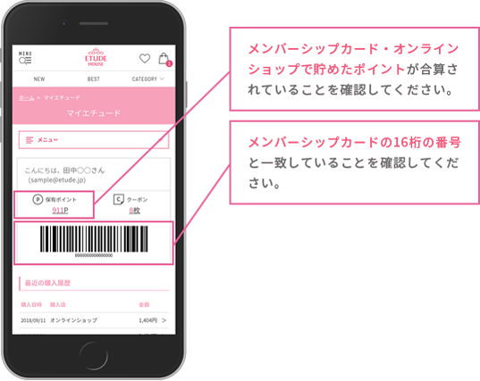 メンバーシップカード・オンラインショップで貯めたポイントが合算されていることを確認してください。 メンバーシップカードの16桁の番号と一致していることを確認してください。