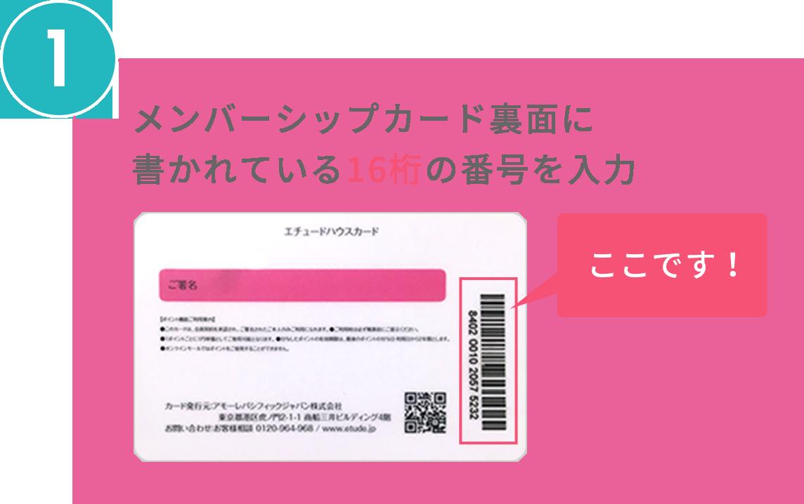 メンバーシップカード裏面に書かれている16桁の番号を入力
