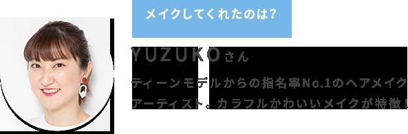 メイクしてくれたのは? YUZUKOさん ティーンモデルからの指名率No.1のヘアメイクアーティスト。カラフルかわいいメイクが特徴!