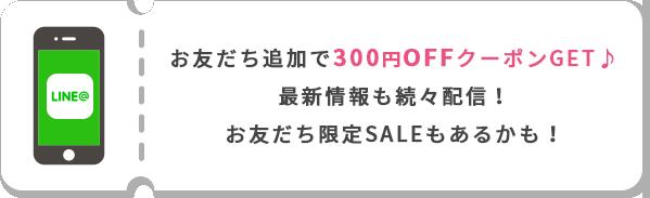 お友達追加で300円OFFクーポンプレゼントキャンペーン