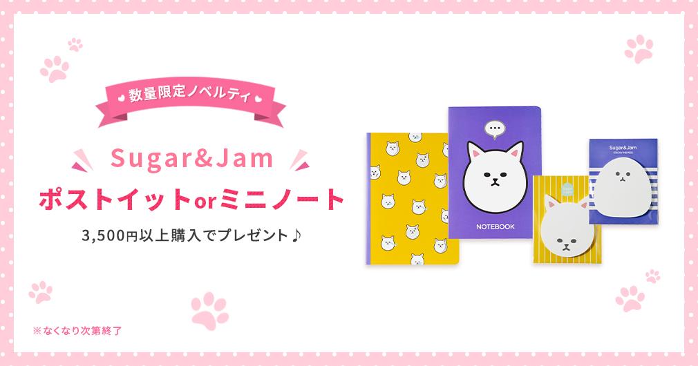 数量限定ノベルティ Sugar&Jam ポストイットorミニノート 3,500円以上ご購入でプレゼント