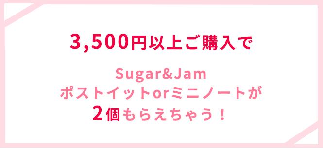 3,500円以上ご購入でSugar&Jamポストイットorミニノートが2個もらえちゃう!