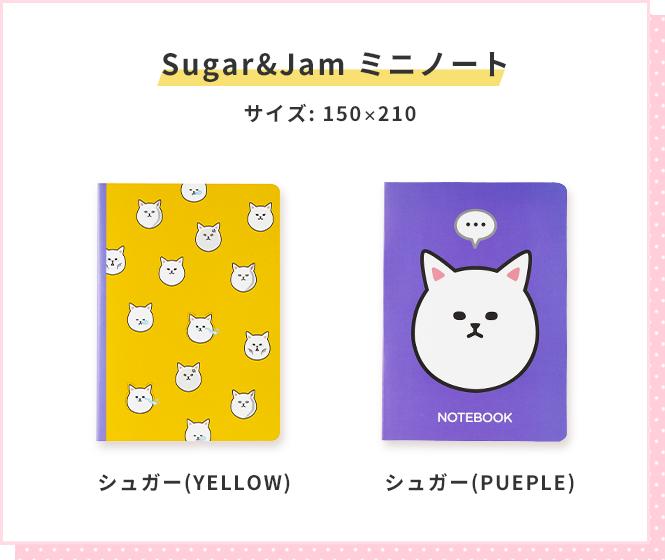 Sugar&Jam ミニノート