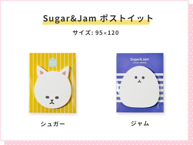 Sugar&Jam ポストイット