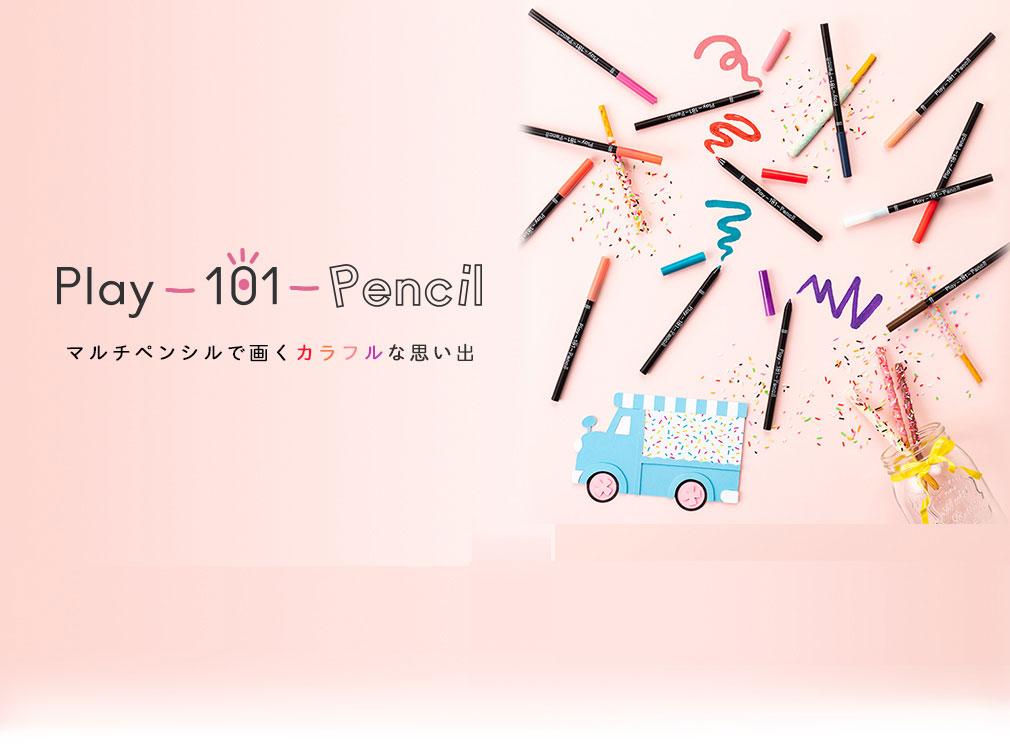 Play 101 Pencil マルチペンシルで画くカラフルな思い出