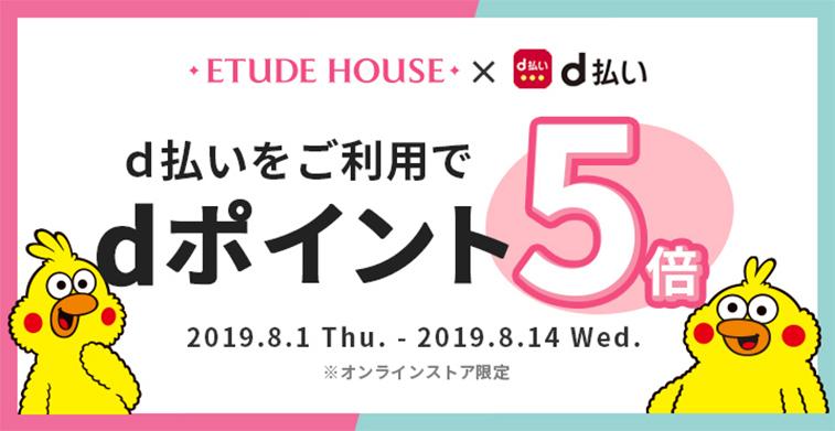 https://ja-jp-image.etudehouse.com/event_images/20190723/pc_mainvisual03_d_iquidation.jpg