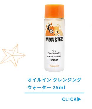 モイストフルCL乳液 15ml