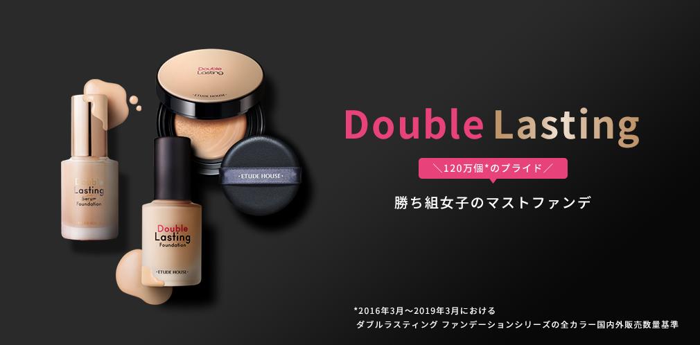 Double_Lasting