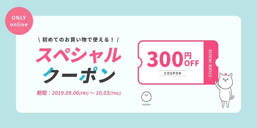 オンラインショップ限定300円OFFクーポンプレゼントキャンペーン