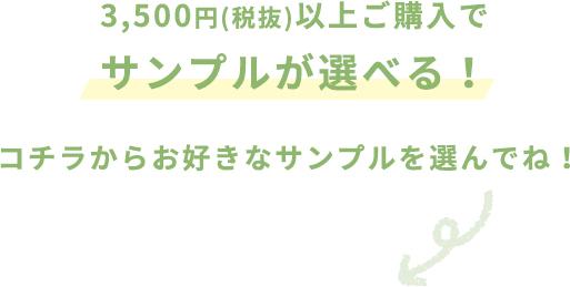 3,500円以上購入でサンプルが選べる!