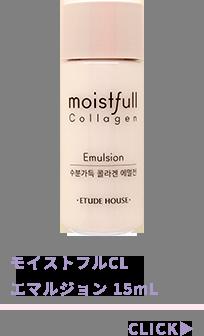 モイストフルCL トナー 15mL
