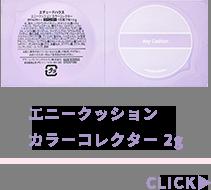 エニークッション カラーコレクター 2g