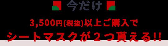 今だけ!3,500円(税抜)以上ご購入でシートマスクが2つ貰える!!