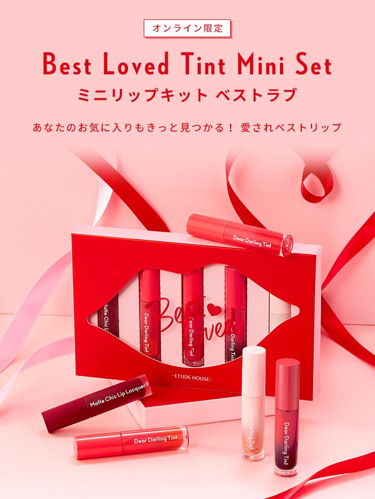 オンライン限定 Best Loved Tint Mini Set