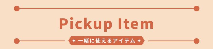 Pickup_Item