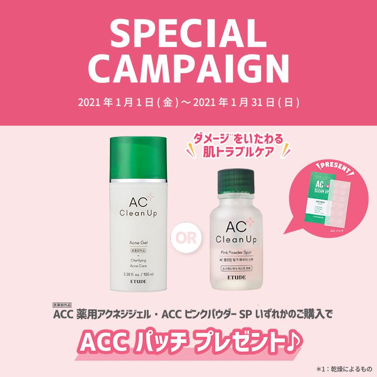 「ACC ピンクパウダー SP」もしくは「ACC薬用アクネジェル」ご購入で「ACCパッチ」プレゼント