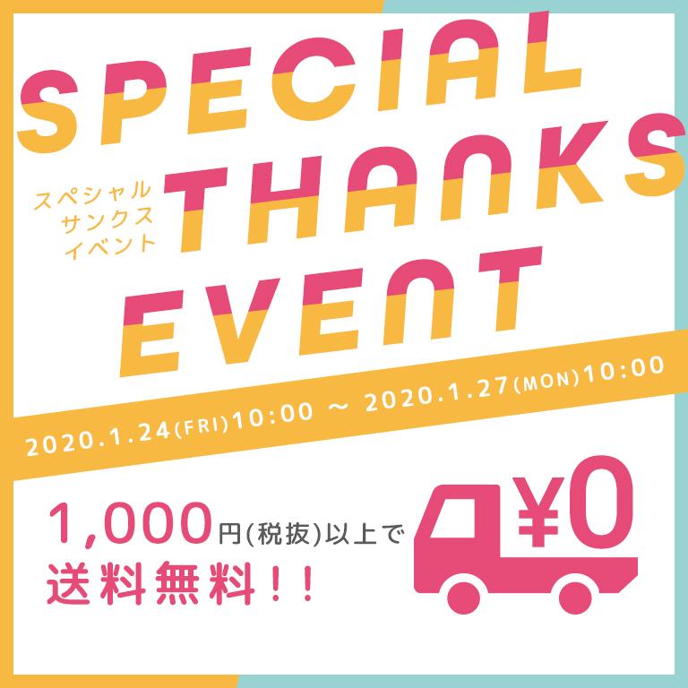 スペシャル サンクス イベント開催中★1,000円(税抜)以上で送料無料