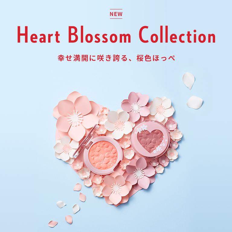 【NEW 2020S/S】Heart Blossom Collection ~ハートブロッサムコレクション~ ハート ブロッサムチーク