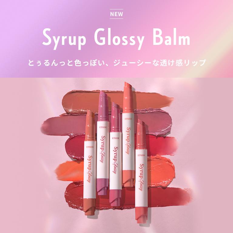 Syrup Glossy Balm ~シロップグロッシーバーム~