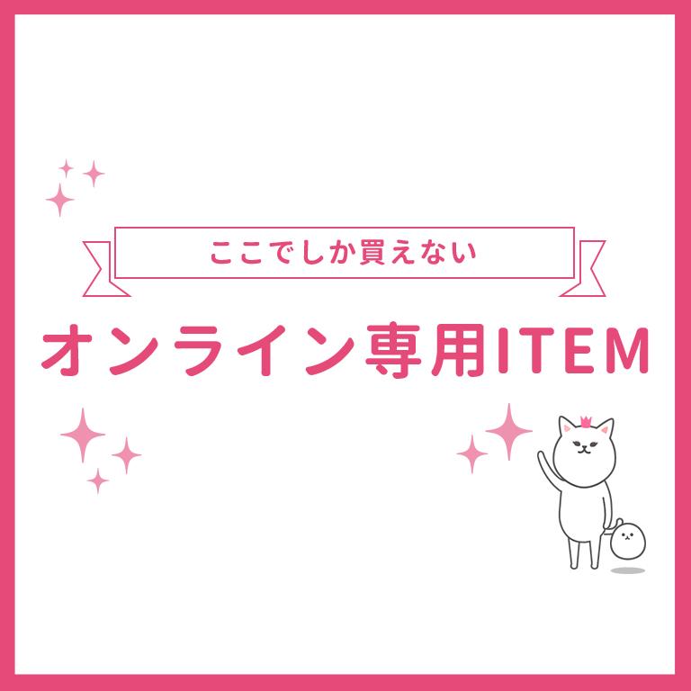 オンライン専用ITEM