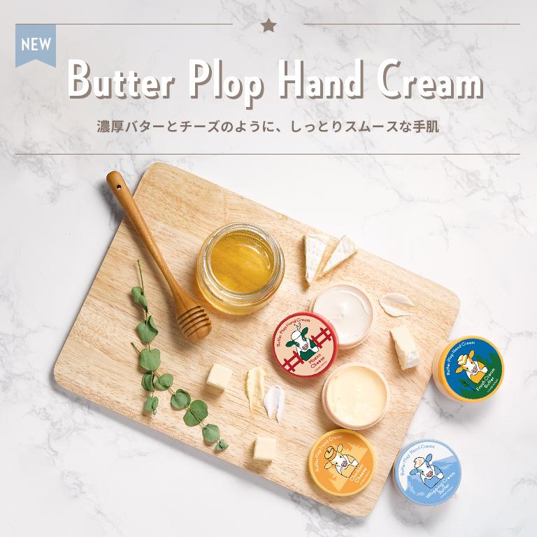 Butter Plop Hand Cream