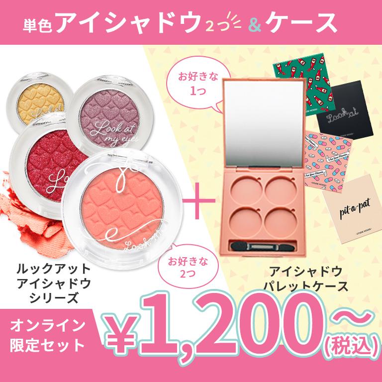 【オンライン限定】ルックアットシリーズ&アイシャドウパレット選べるセット