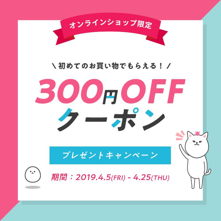 【オンライン限定】初めてのお買い物もらえる300円OFFクーポン♡