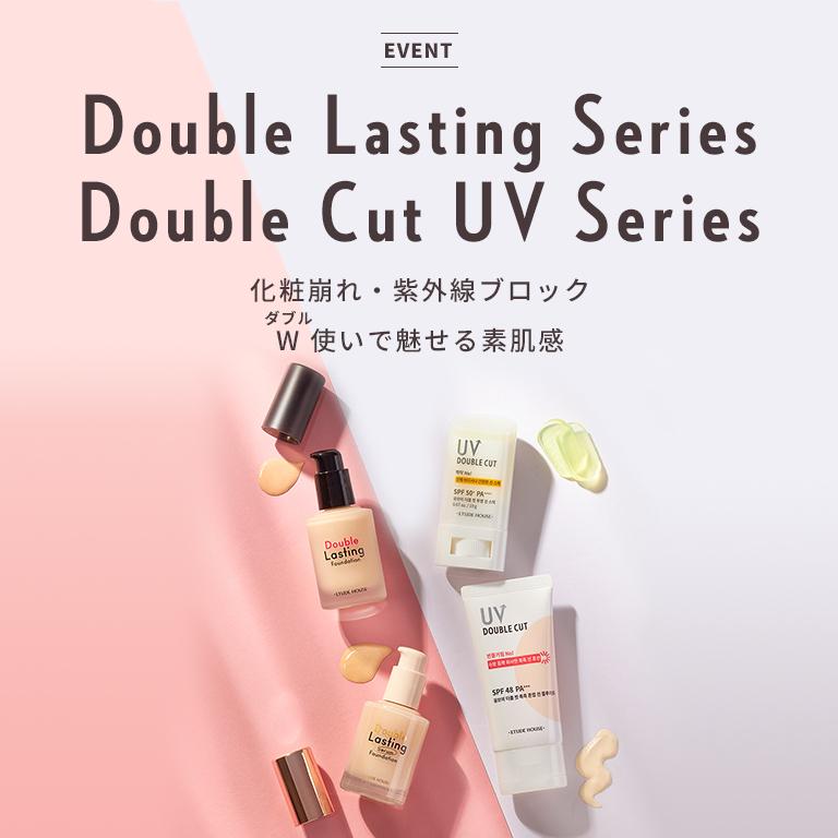 Double Lasting + Double Cut ダブルラスティング + ダブルカットシリーズ