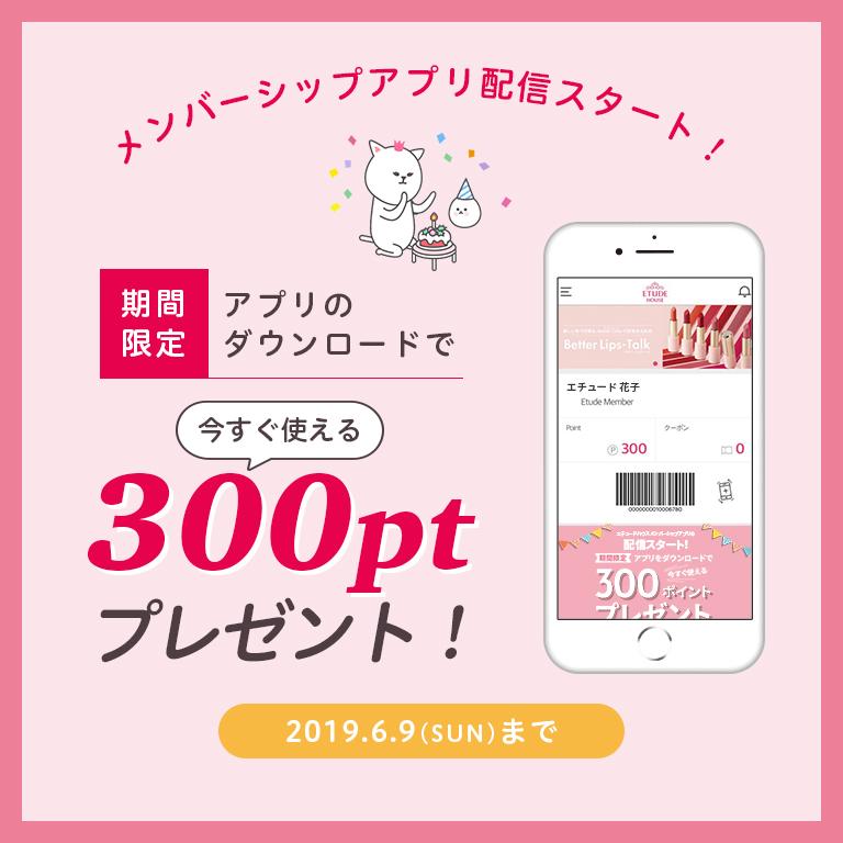 アプリダウンロードで300ptプレゼント!