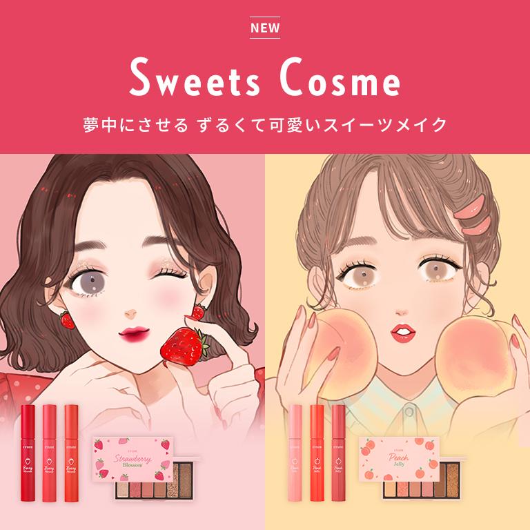 Sweets Cosme ~夢中にさせる ずるくて可愛いスイーツメイク~