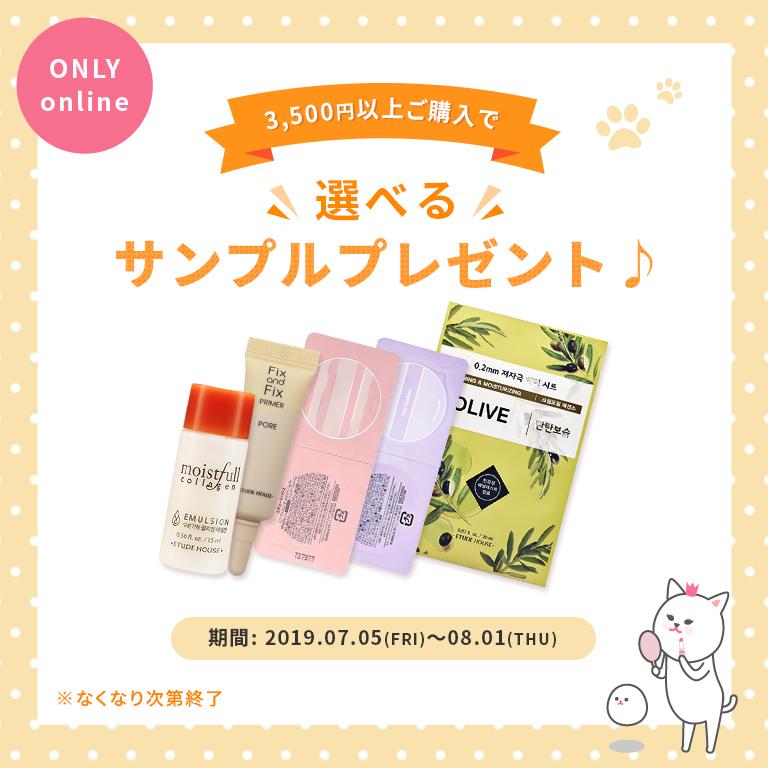 【オンライン限定】選べるサンプルプレゼント!