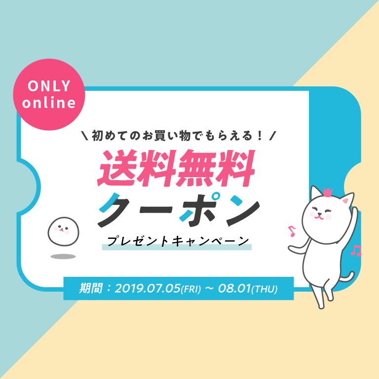 【オンライン限定】はじめてのお買い物でもらえる送料無料クーポン♡