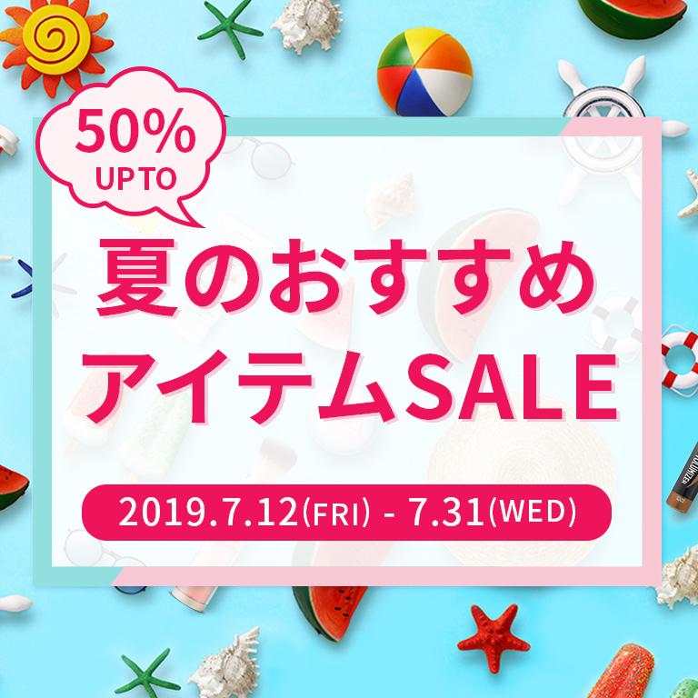 MAX50%OFF☆期間限定サマーセール開催中