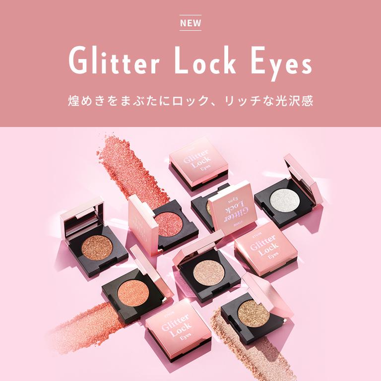 Glitter Lock Eyes ~グリッダーロックアイズ~