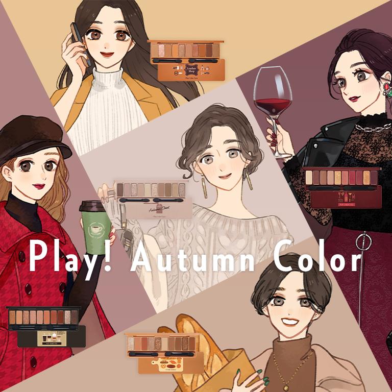 【NEW】Play!Autumn Color  秋色にドレスアップするまなざし