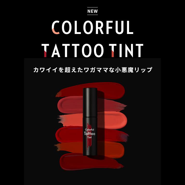 【NEW】Colorful Tattoo Tint ~カラフルタトゥティント~
