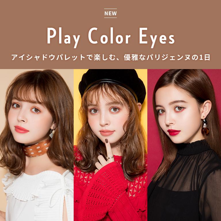 【NEW】Play Color Eyes ~プレイカラーアイシャドウ~