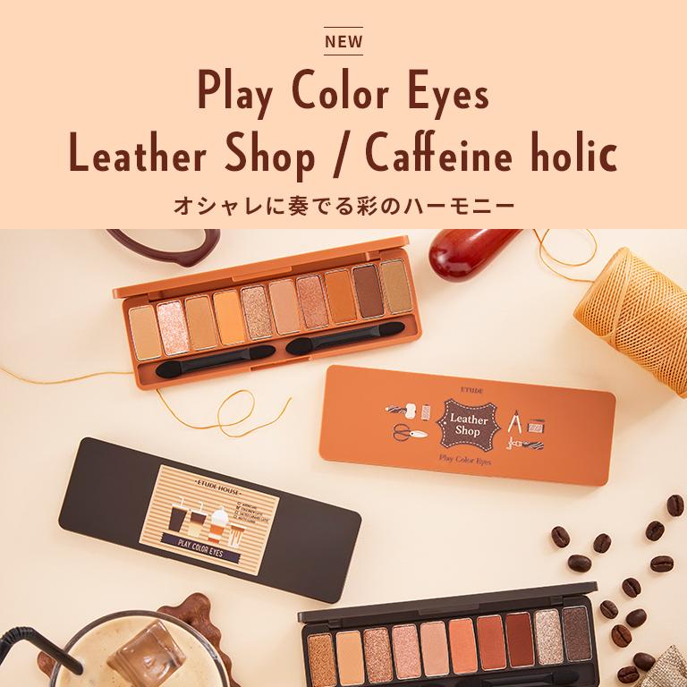 【NEW】Play Color Eyes ~プレイカラー アイシャドウ レザーショップ +プレイカラー アイシャドウ カフェインホリック~