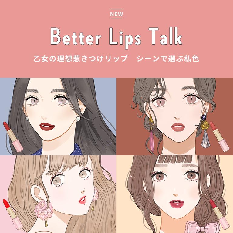 【NEW】Better Lips Talk ~ベターリップトーク~