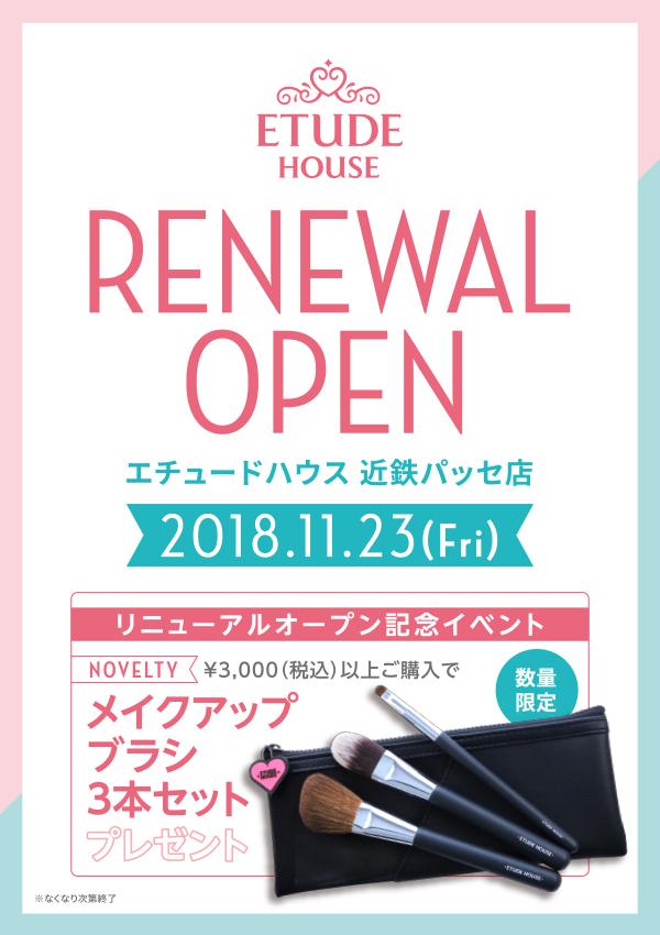 名古屋 近鉄パッセ店 リニューアルオープン イベントのお知らせ