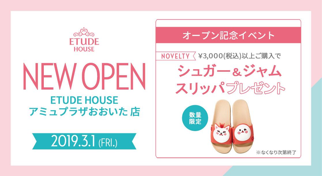 3/1 (金)『アミュプラザおおいた店』オープン! イベント詳細ご案内♪