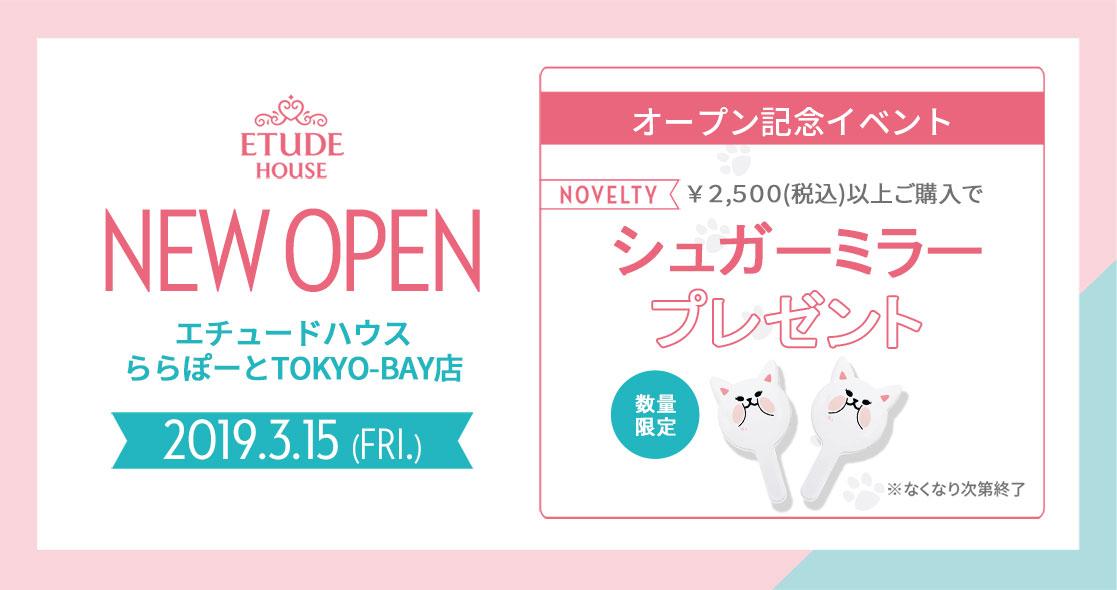 3/15 (金)『ららぽーとTOKYO-BAY 店』オープン! イベント詳細ご案内♪