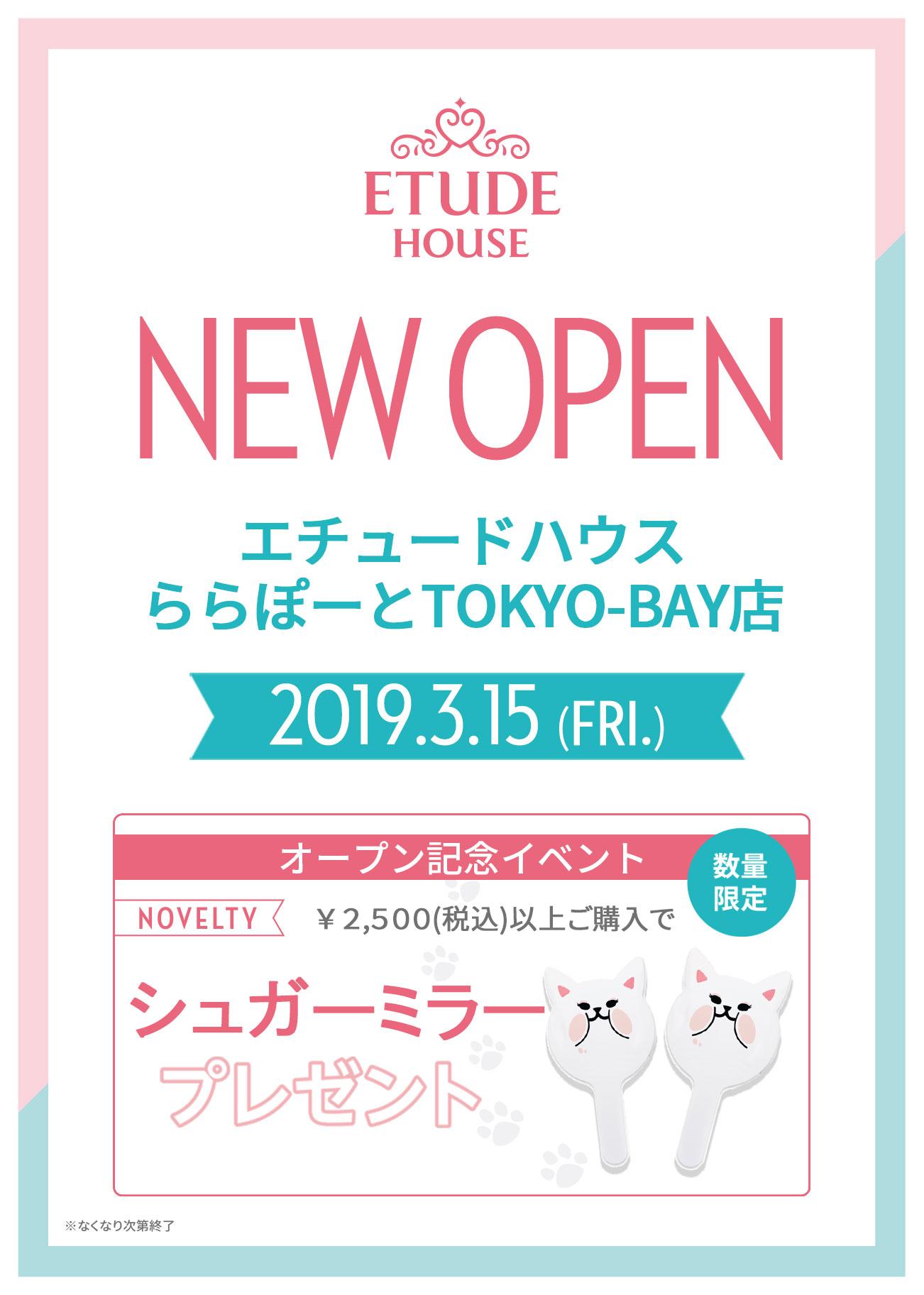『ららぽーとTOKYO-BAY 店』オープン! イベント詳細ご案内♪