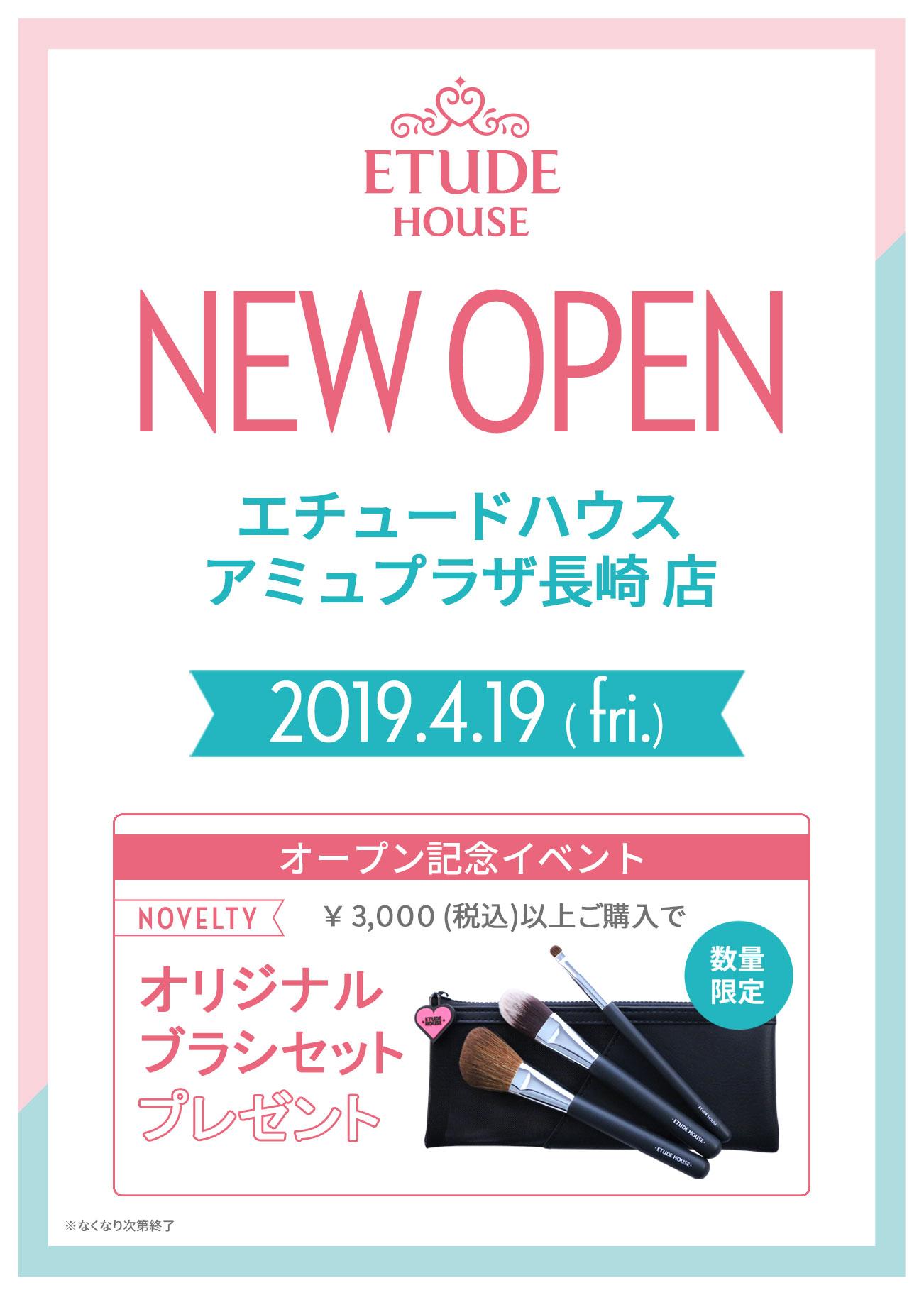 『エチュードハウス アミュプラザ長崎店 』オープン! イベント詳細ご案内♪