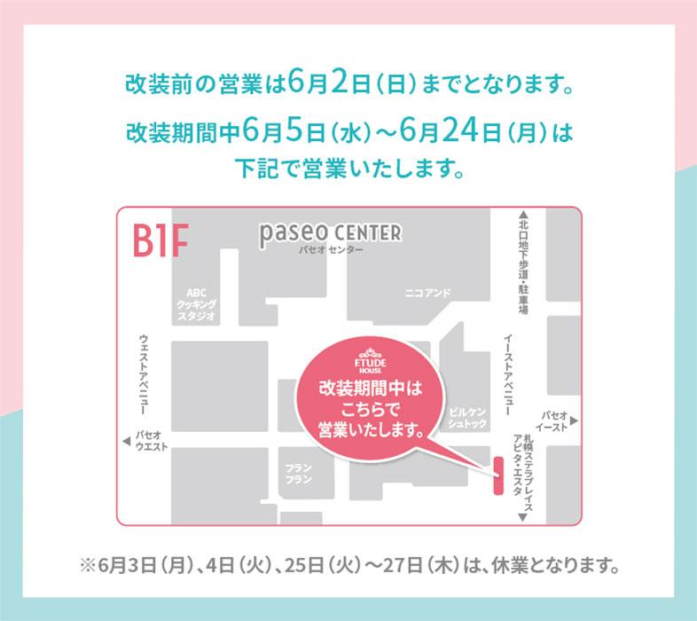 『エチュードハウス パセオ店』仮店舗マップ